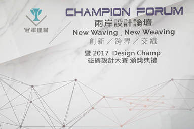 Champion Design Forum - New Waving, New Weaving