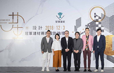 2018 Champion Design Forum, Symbiosis of Nature and Design